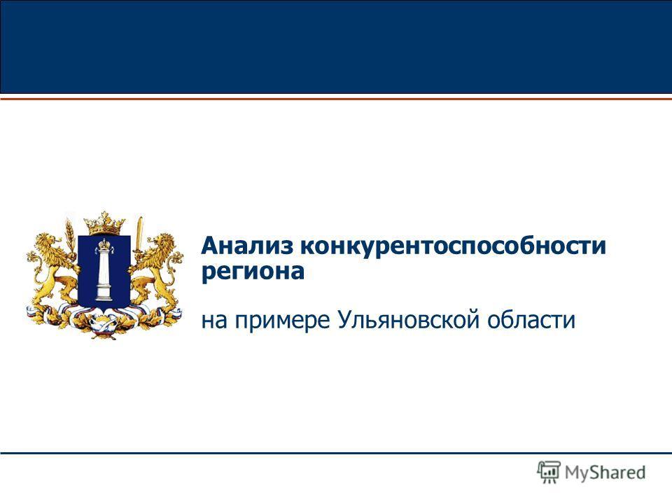 Анализ конкурентоспособности региона на примере Ульяновской области