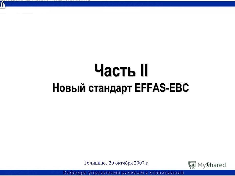 Кафедра управления рисками и страхования Голицино, 20 октября 2007 г. 14 Часть II Новый стандарт EFFAS-EBC