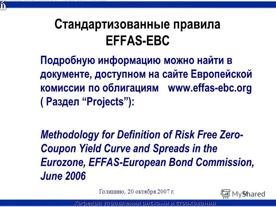 Кафедра управления рисками и страхования Голицино, 20 октября 2007 г. 46 Стандартизованные правила EFFAS-EBC Подробную информацию можно найти в документе, доступном на сайте Европейской комиссии по облигациям www.effas-ebc.org ( Раздел Projects): Met