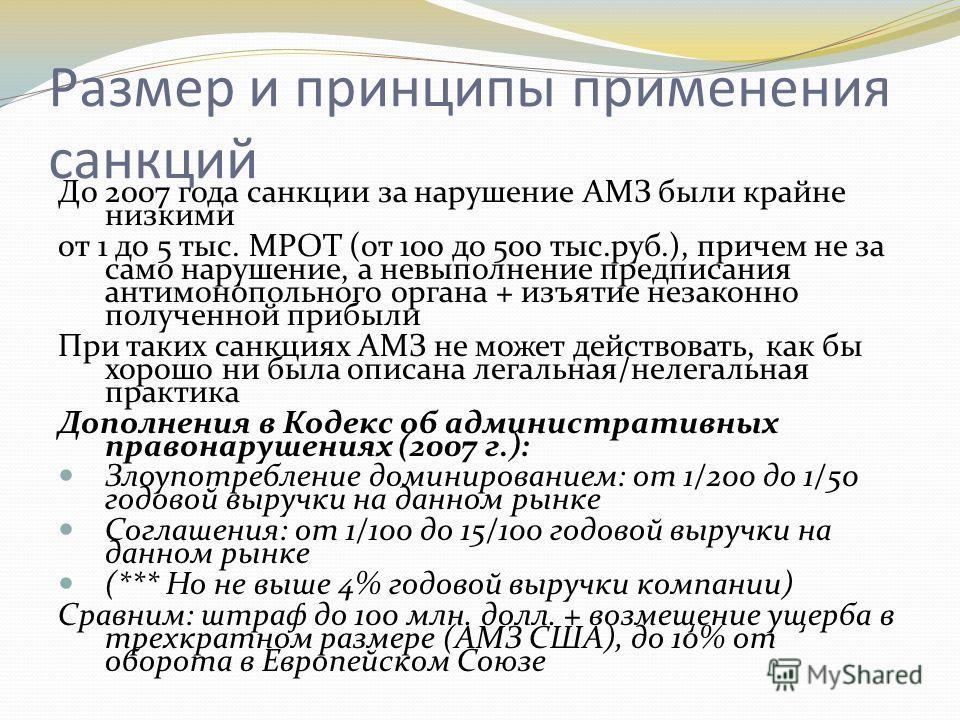 Размер и принципы применения санкций До 2007 года санкции за нарушение АМЗ были крайне низкими от 1 до 5 тыс. МРОТ (от 100 до 500 тыс.руб.), причем не за само нарушение, а невыполнение предписания антимонопольного органа + изъятие незаконно полученно