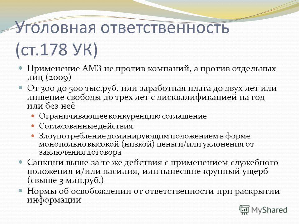 Уголовная ответственность (ст.178 УК) Применение АМЗ не против компаний, а против отдельных лиц (2009) От 300 до 500 тыс.руб. или заработная плата до двух лет или лишение свободы до трех лет с дисквалификацией на год или без неё Ограничивающее конкур
