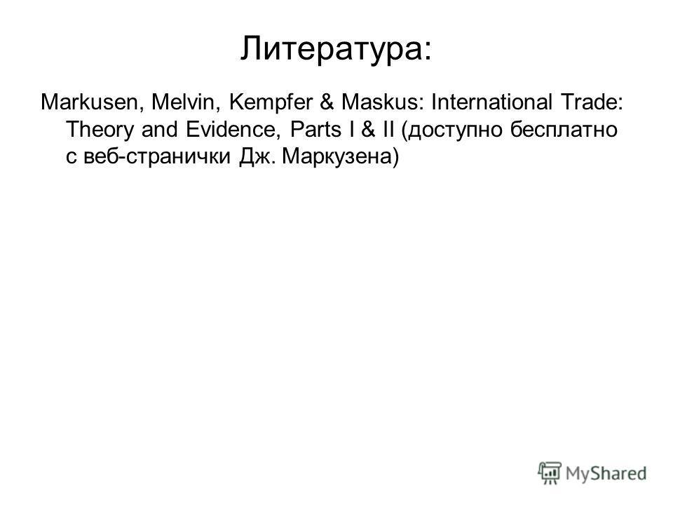 Литература: Markusen, Melvin, Kempfer & Maskus: International Trade: Theory and Evidence, Parts I & II (доступно бесплатно с веб-странички Дж. Маркузена)