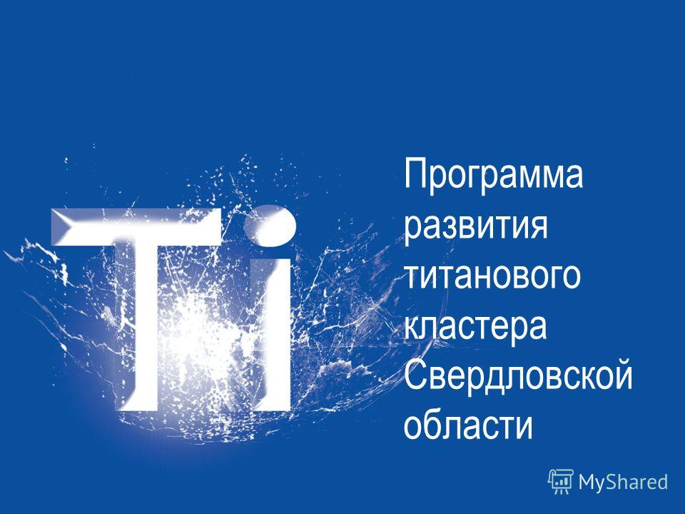 Программа развития титанового кластера Свердловской области