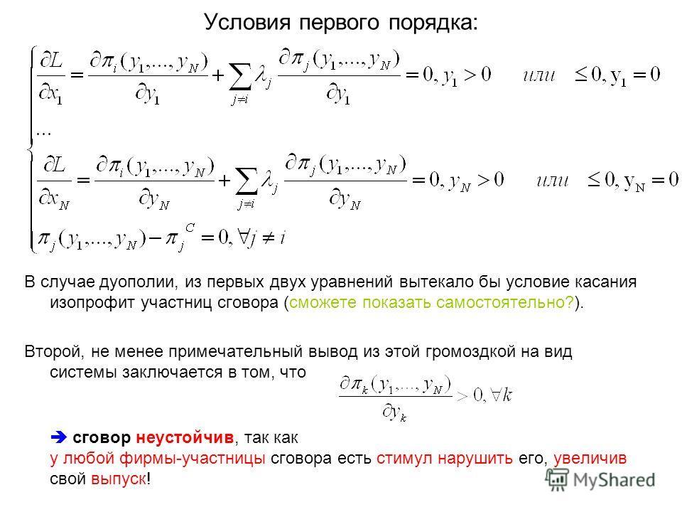 Условия первого порядка: В случае дуополии, из первых двух уравнений вытекало бы условие касания изопрофит участниц сговора (сможете показать самостоятельно?). Второй, не менее примечательный вывод из этой громоздкой на вид системы заключается в том,