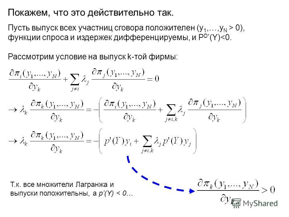 Покажем, что это действительно так. Пусть выпуск всех участниц сговора положителен (y 1,…,y N > 0), функции спроса и издержек дифференцируемы, и P D (Y)