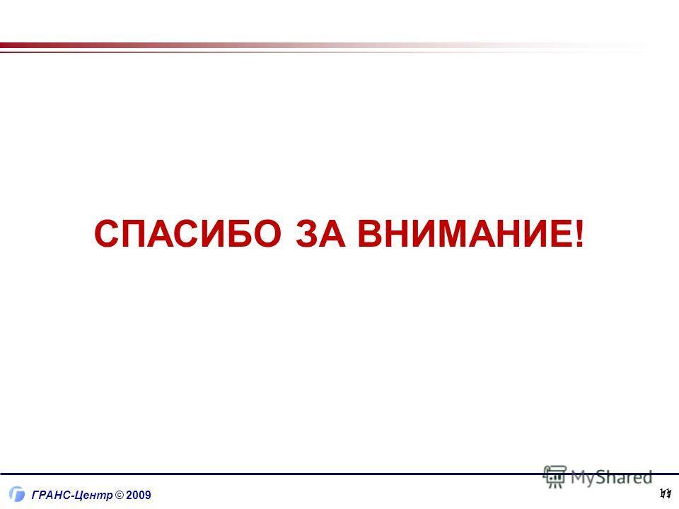 ГРАНС-Центр © 2009 11 СПАСИБО ЗА ВНИМАНИЕ!