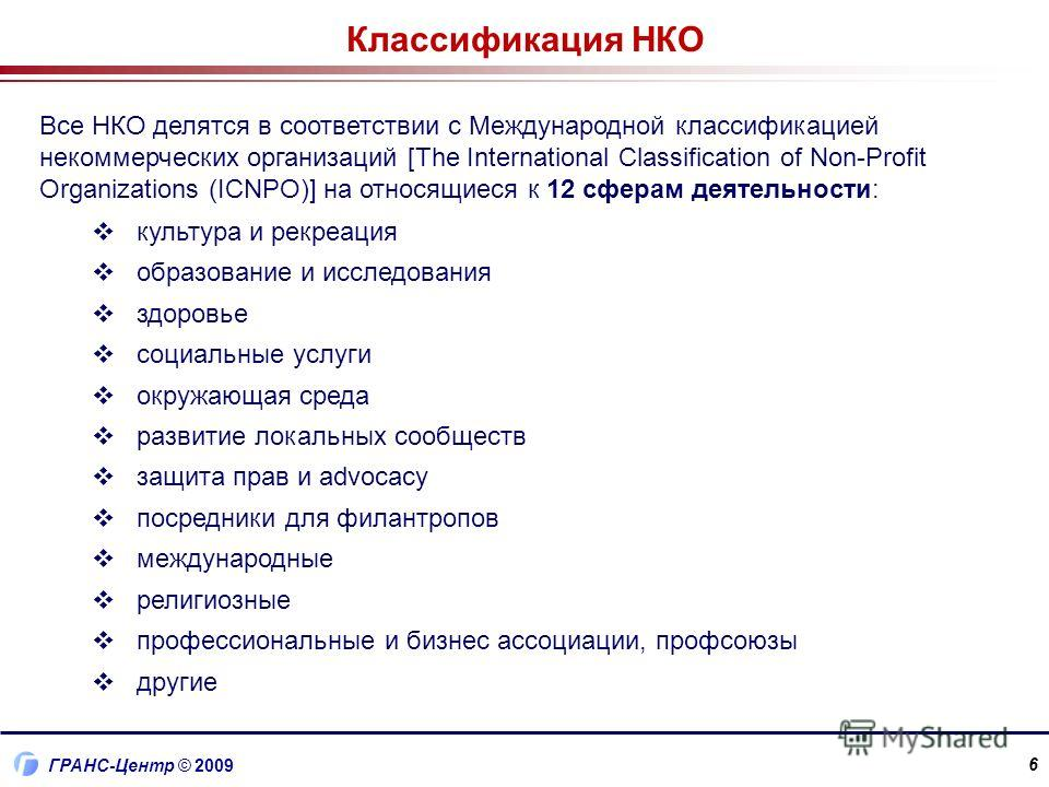 ГРАНС-Центр © 2009 6 Классификация НКО Все НКО делятся в соответствии с Международной классификацией некоммерческих организаций [The International Classification of Non-Profit Organizations (ICNPO)] на относящиеся к 12 сферам деятельности: культура и