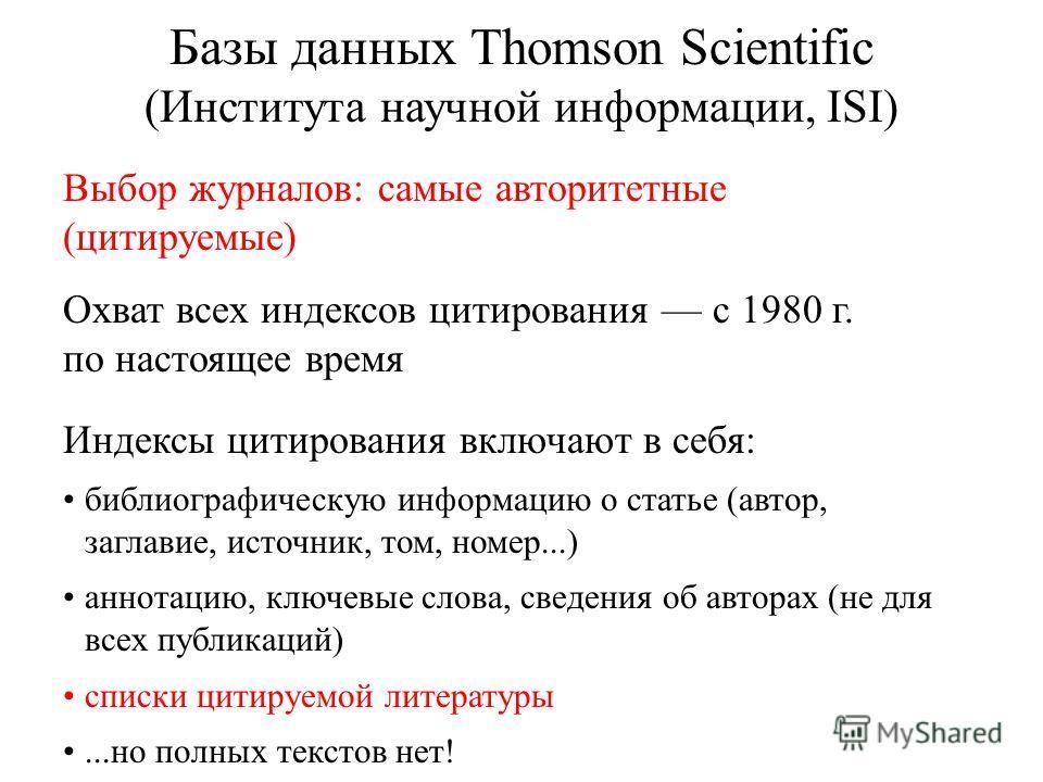 Базы данных Thomson Scientific (Института научной информации, ISI) Индексы цитирования включают в себя: библиографическую информацию о статье (автор, заглавие, источник, том, номер...) аннотацию, ключевые слова, сведения об авторах (не для всех публи