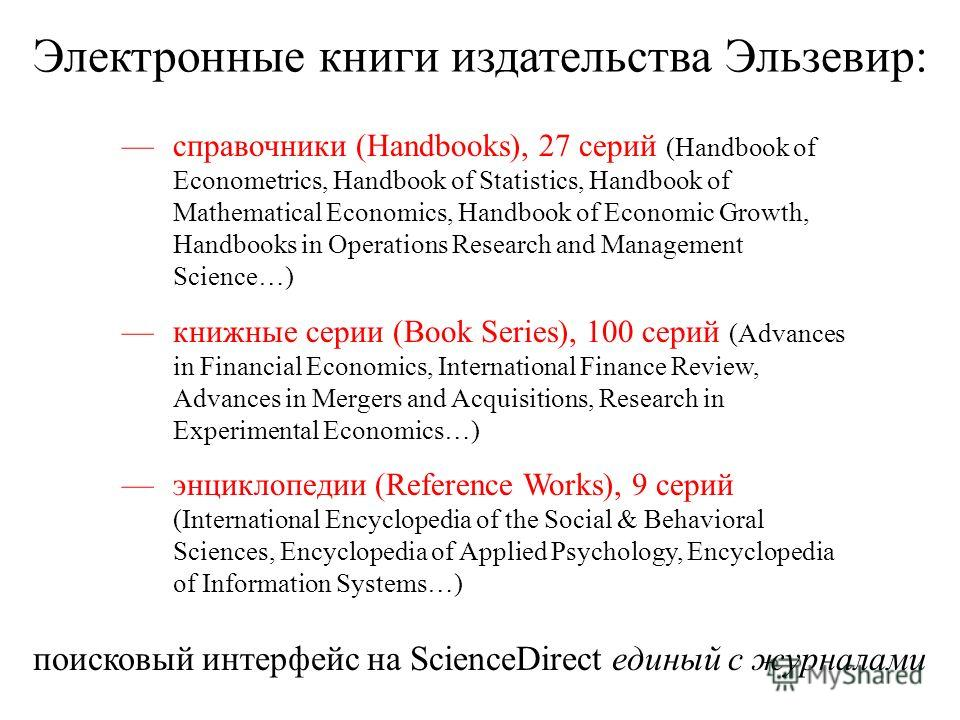 Электронные книги издательства Эльзевир: справочники (Handbooks), 27 серий (Handbook of Econometrics, Handbook of Statistics, Handbook of Mathematical Economics, Handbook of Economic Growth, Handbooks in Operations Research and Management Science…) к
