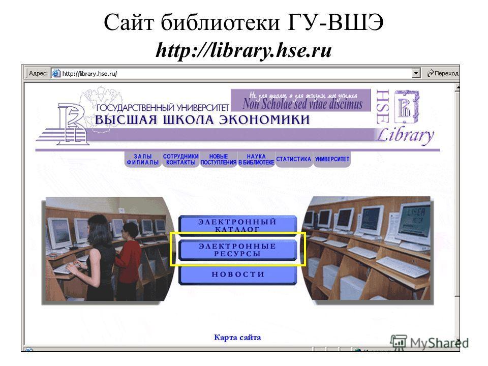 Сайт библиотеки ГУ-ВШЭ http://library.hse.ru