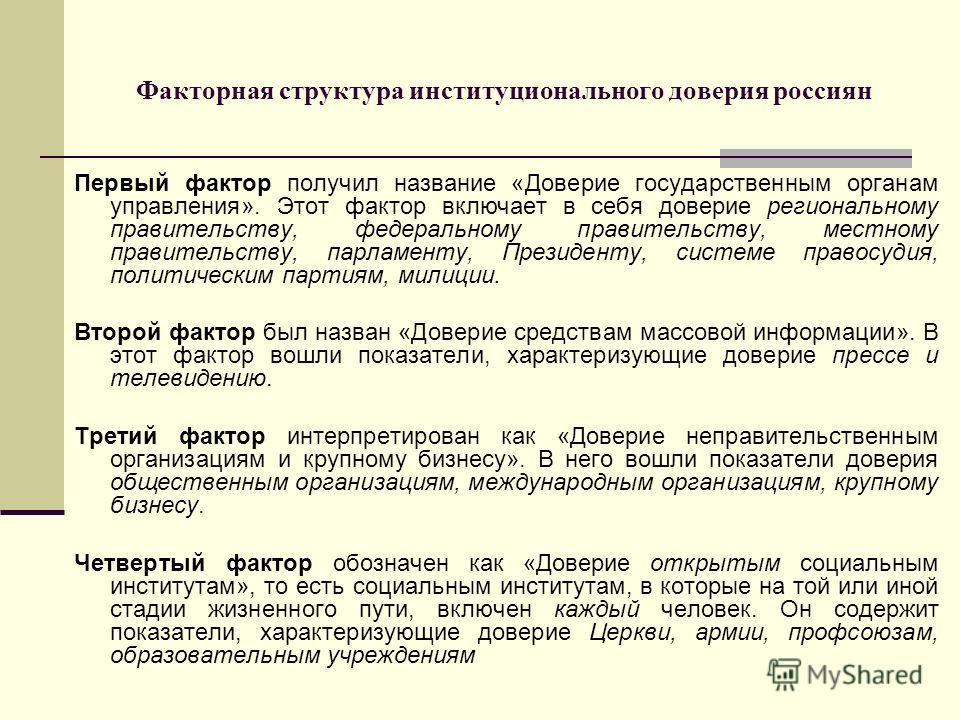 Факторная структура институционального доверия россиян Первый фактор получил название «Доверие государственным органам управления». Этот фактор включает в себя доверие региональному правительству, федеральному правительству, местному правительству, п