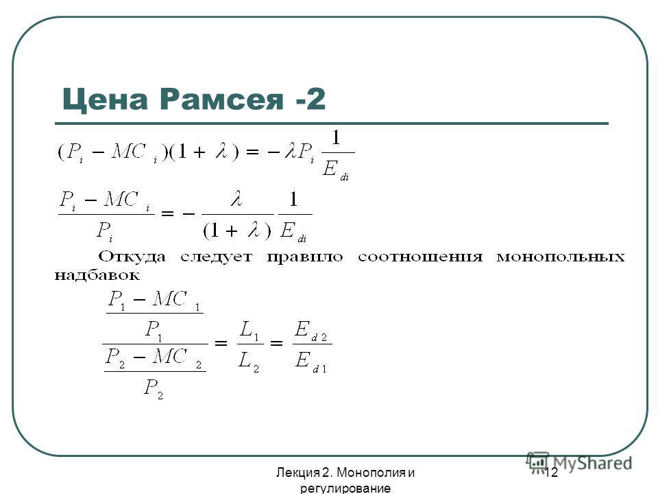 Лекция 2. Монополия и регулирование 12 Цена Рамсея -2