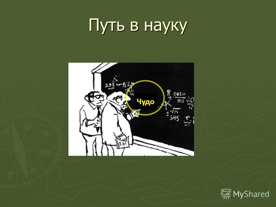 Путь в науку