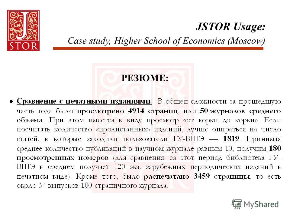JSTOR Usage: Case study, Higher School of Economics (Moscow) РЕЗЮМЕ: