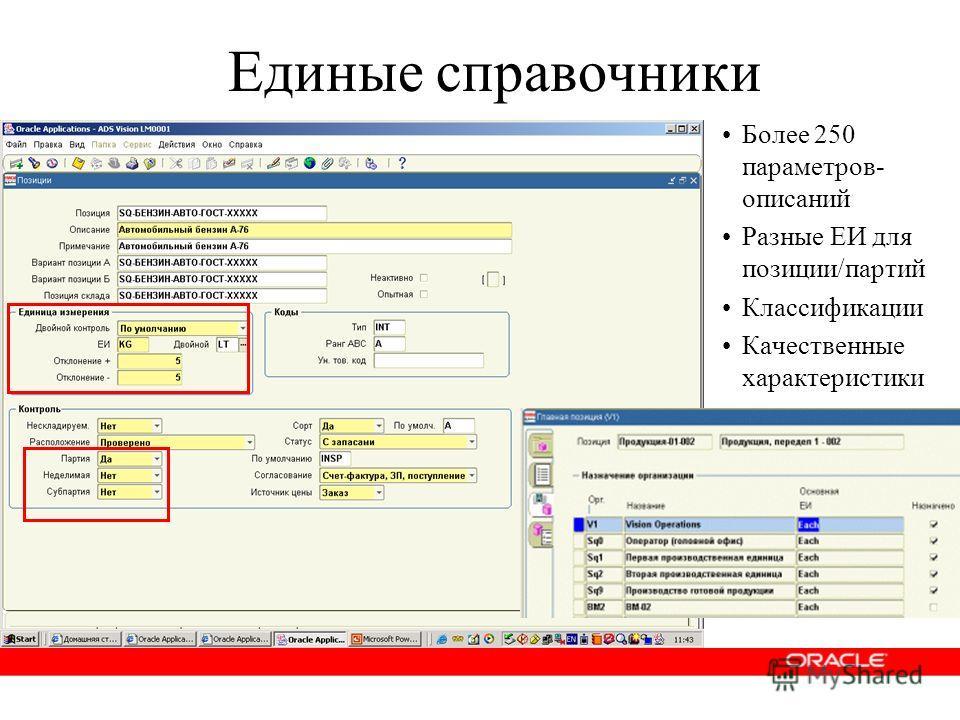 Единые справочники Более 250 параметров- описаний Разные ЕИ для позиции/партий Классификации Качественные характеристики