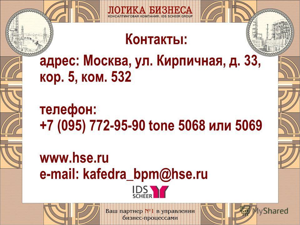адрес: Москва, ул. Кирпичная, д. 33, кор. 5, ком. 532 телефон: +7 (095) 772-95-90 tone 5068 или 5069 www.hse.ru e-mail: kafedra_bpm@hse.ru Контакты:
