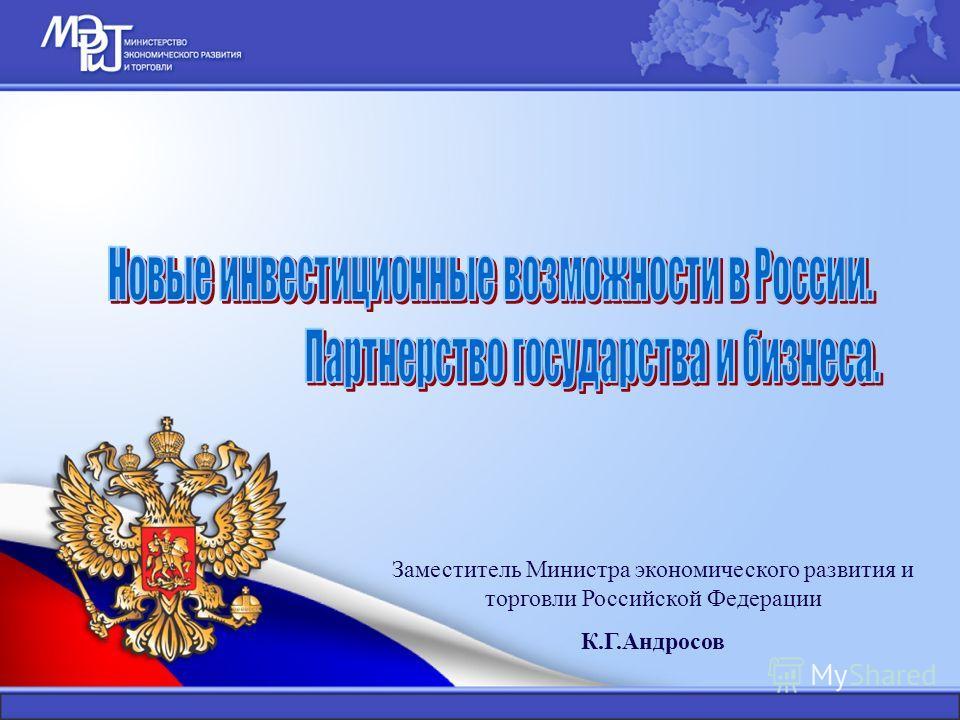 Заместитель Министра экономического развития и торговли Российской Федерации К.Г.Андросов