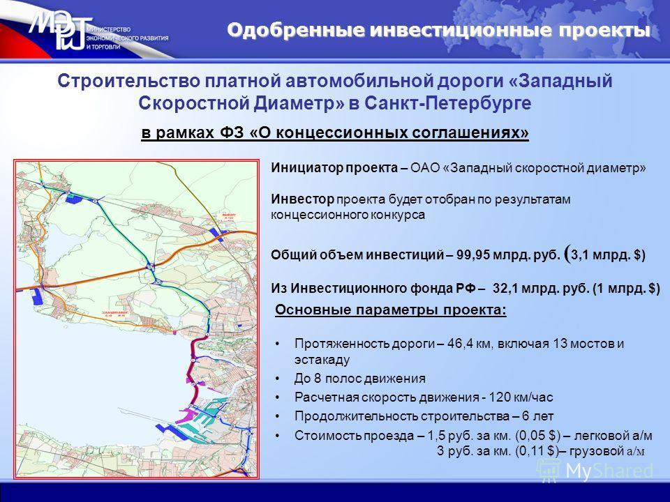 11 Основные параметры проекта: Протяженность дороги – 46,4 км, включая 13 мостов и эстакаду До 8 полос движения Расчетная скорость движения - 120 км/час Продолжительность строительства – 6 лет Стоимость проезда – 1,5 руб. за км. (0,05 $) – легковой а