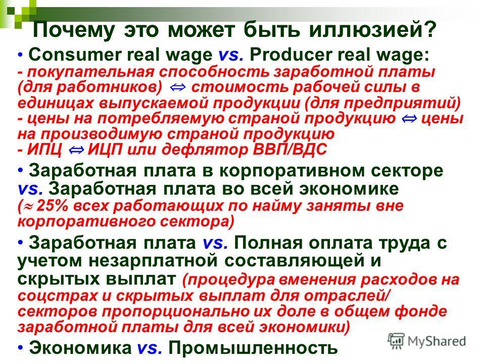 Consumer real wage vs. Producer real wage: - покупательная способность заработной платы (для работников) стоимость рабочей силы в единицах выпускаемой продукции (для предприятий) - цены на потребляемую страной продукцию цены на производимую страной п