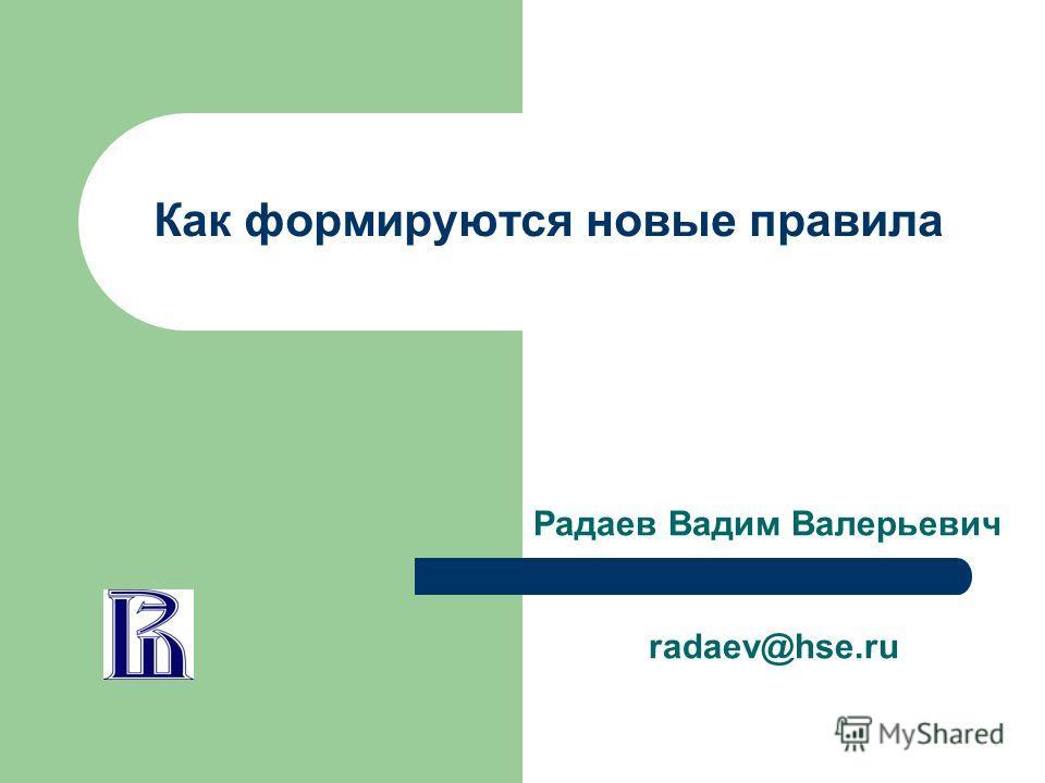 Как формируются новые правила Радаев Вадим Валерьевич radaev@hse.ru