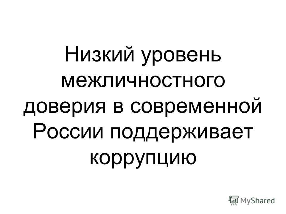 Низкий уровень межличностного доверия в современной России поддерживает коррупцию