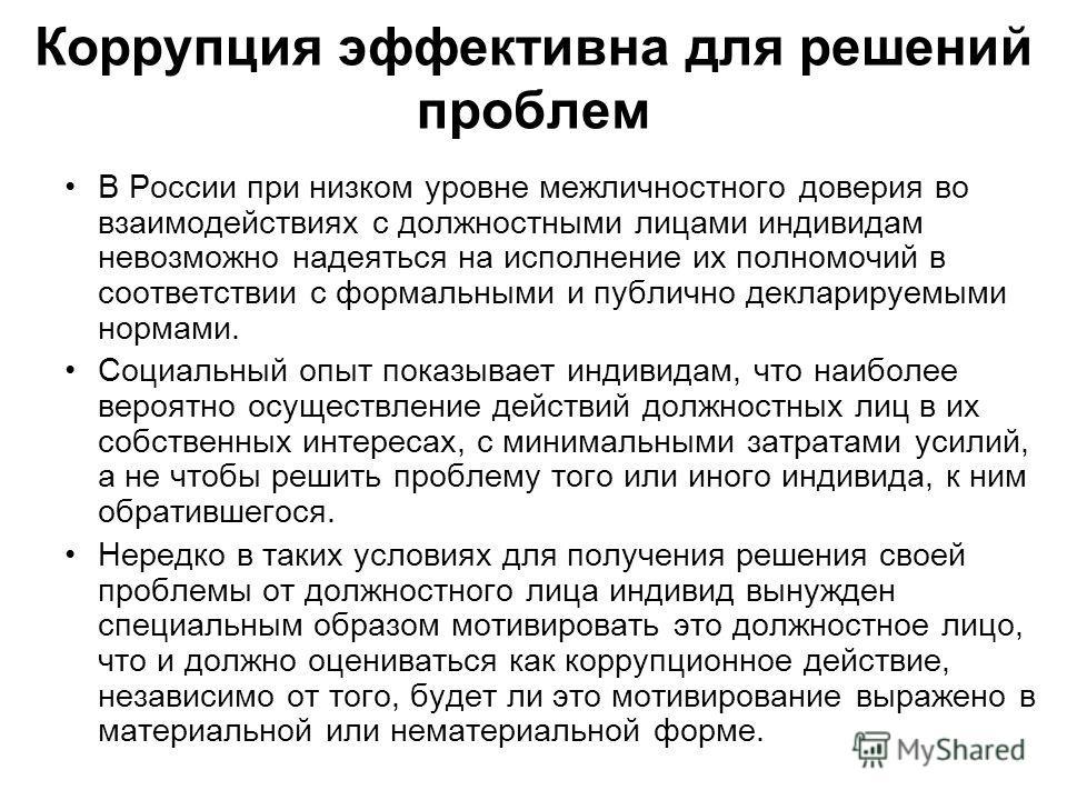Коррупция эффективна для решений проблем В России при низком уровне межличностного доверия во взаимодействиях с должностными лицами индивидам невозможно надеяться на исполнение их полномочий в соответствии с формальными и публично декларируемыми норм