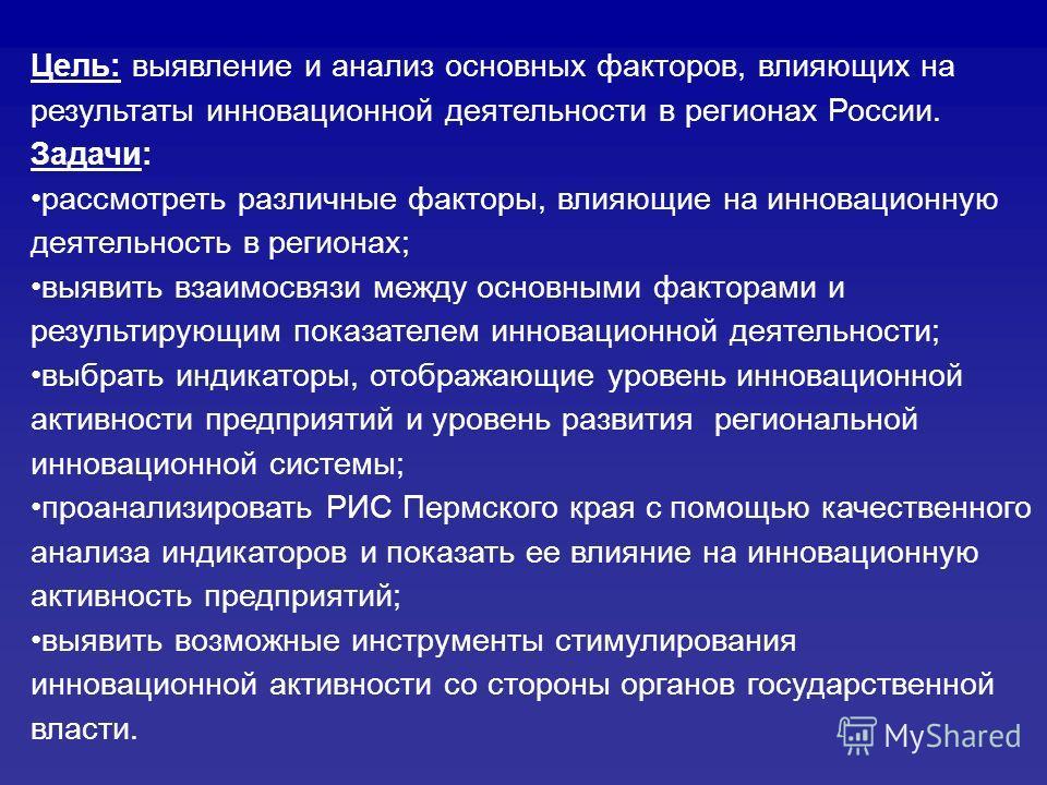 Цель: выявление и анализ основных факторов, влияющих на результаты инновационной деятельности в регионах России. Задачи: рассмотреть различные факторы, влияющие на инновационную деятельность в регионах; выявить взаимосвязи между основными факторами и