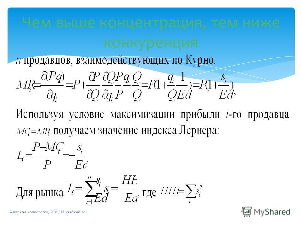 Чем выше концентрация, тем ниже конкуренция Факультет социологии, 2012/13 учебный год