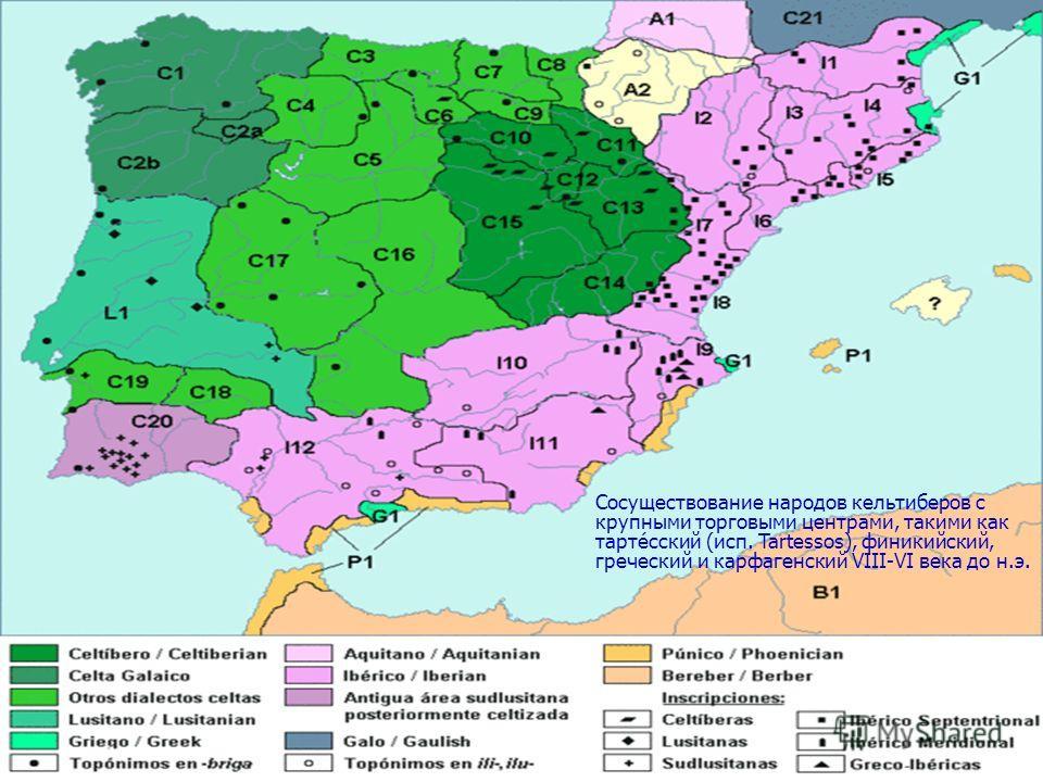 Сосуществование народов кельтиберов с крупными торговыми центрами, такими как тарте́сский (исп. Tartessos), финикийский, греческий и карфагенский VIII-VI века до н.э.