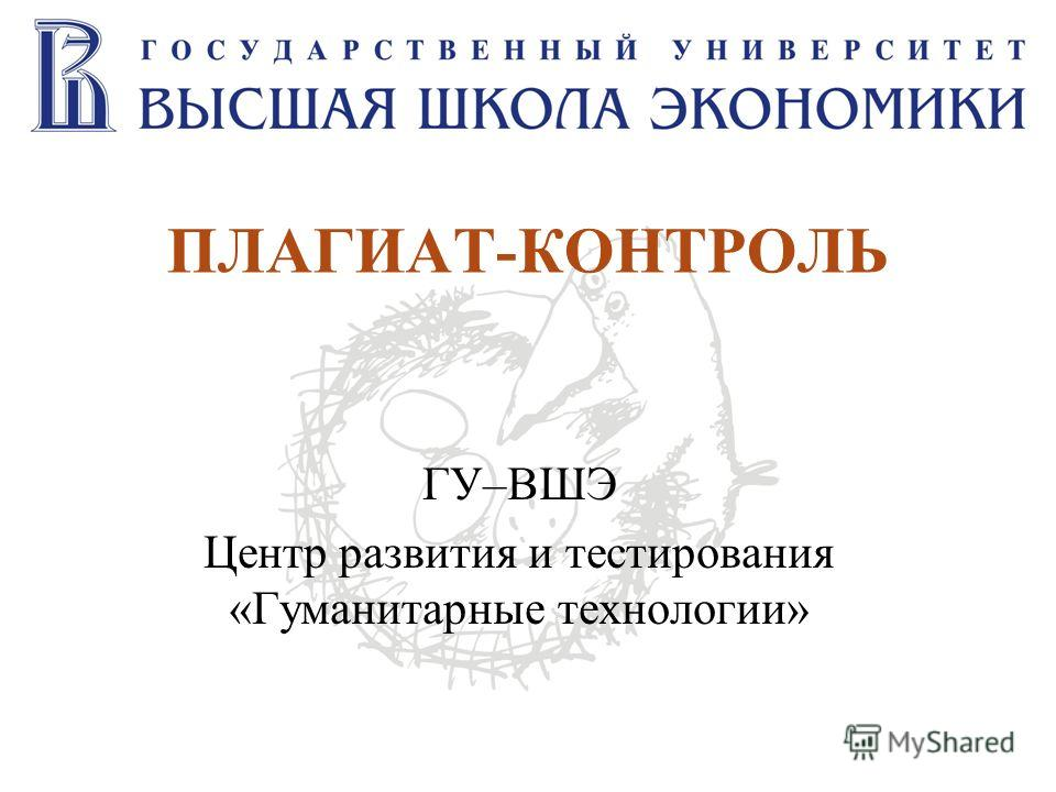 ПЛАГИАТ-КОНТРОЛЬ ГУ–ВШЭ Центр развития и тестирования «Гуманитарные технологии»