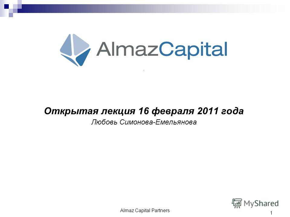 Almaz Capital Partners 1 Открытая лекция 16 февраля 2011 года Любовь Симонова-Емельянова