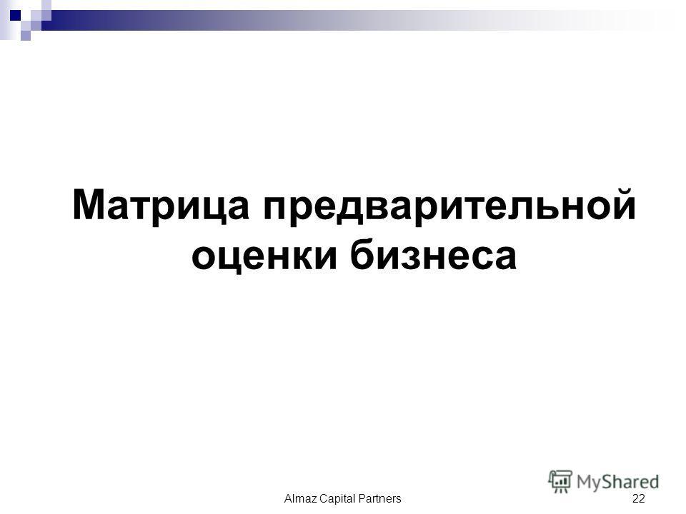 Матрица предварительной оценки бизнеса Almaz Capital Partners22