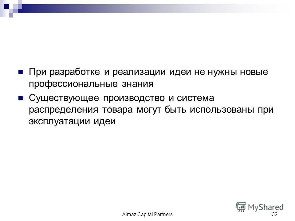 При разработке и реализации идеи не нужны новые профессиональные знания Существующее производство и система распределения товара могут быть использованы при эксплуатации идеи Almaz Capital Partners32