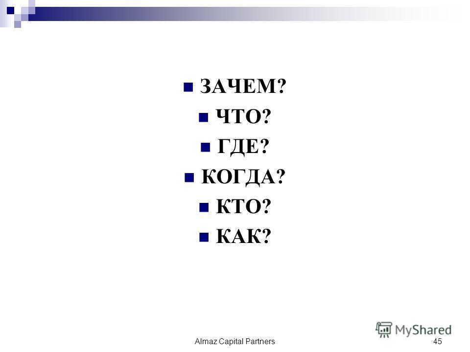ЗАЧЕМ? ЧТО? ГДЕ? КОГДА? КТО? КАК? Almaz Capital Partners45