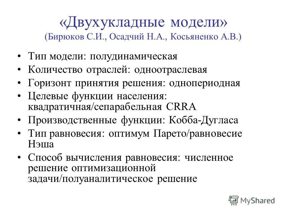 «Двухукладные модели» (Бирюков С.И., Осадчий Н.А., Косьяненко А.В.) Тип модели: полудинамическая Количество отраслей: одноотраслевая Горизонт принятия решения: однопериодная Целевые функции населения: квадратичная/сепарабельная CRRA Производственные