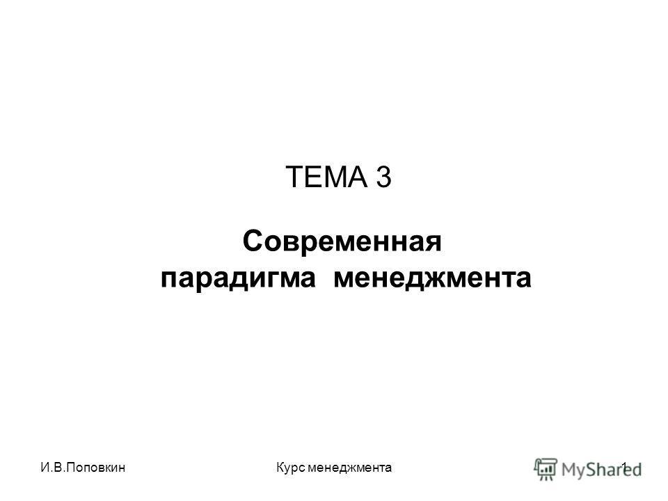 И.В.ПоповкинКурс менеджмента1 ТЕМА 3 Современная парадигма менеджмента