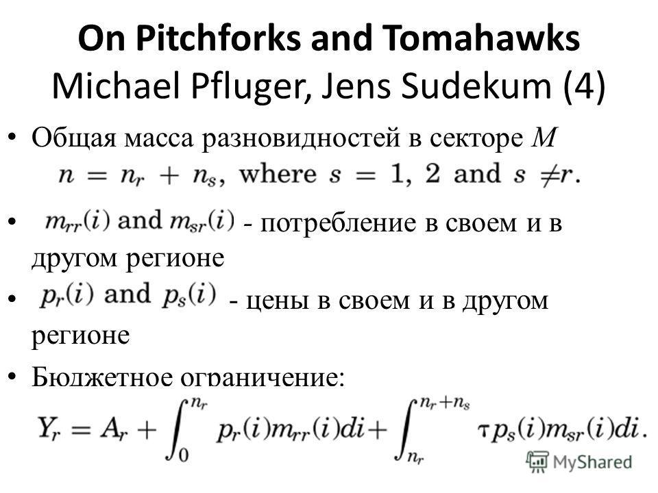 On Pitchforks and Tomahawks Michael Pfluger, Jens Sudekum (4) Общая масса разновидностей в секторе М - потребление в своем и в другом регионе - цены в своем и в другом регионе Бюджетное ограничение: