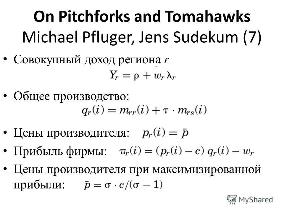 On Pitchforks and Tomahawks Michael Pfluger, Jens Sudekum (7) Совокупный доход региона r Общее производство: Цены производителя: Прибыль фирмы: Цены производителя при максимизированной прибыли: