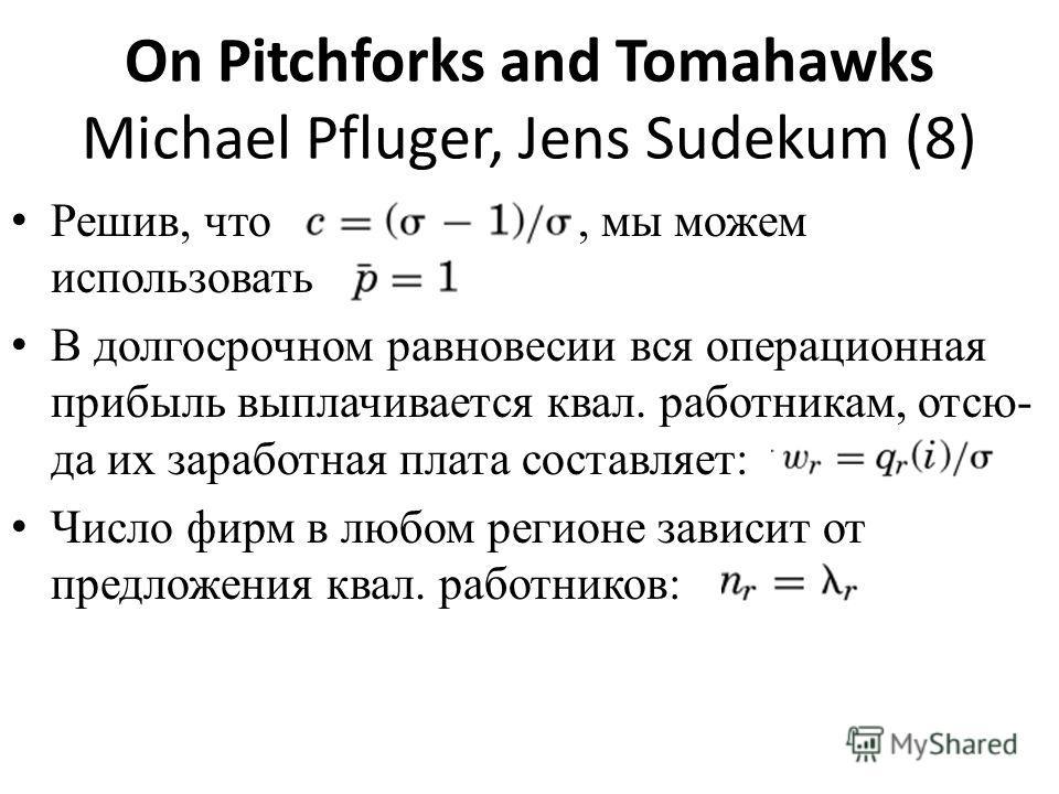 On Pitchforks and Tomahawks Michael Pfluger, Jens Sudekum (8) Решив, что, мы можем использовать В долгосрочном равновесии вся операционная прибыль выплачивается квал. работникам, отсю- да их заработная плата составляет: Число фирм в любом регионе зав