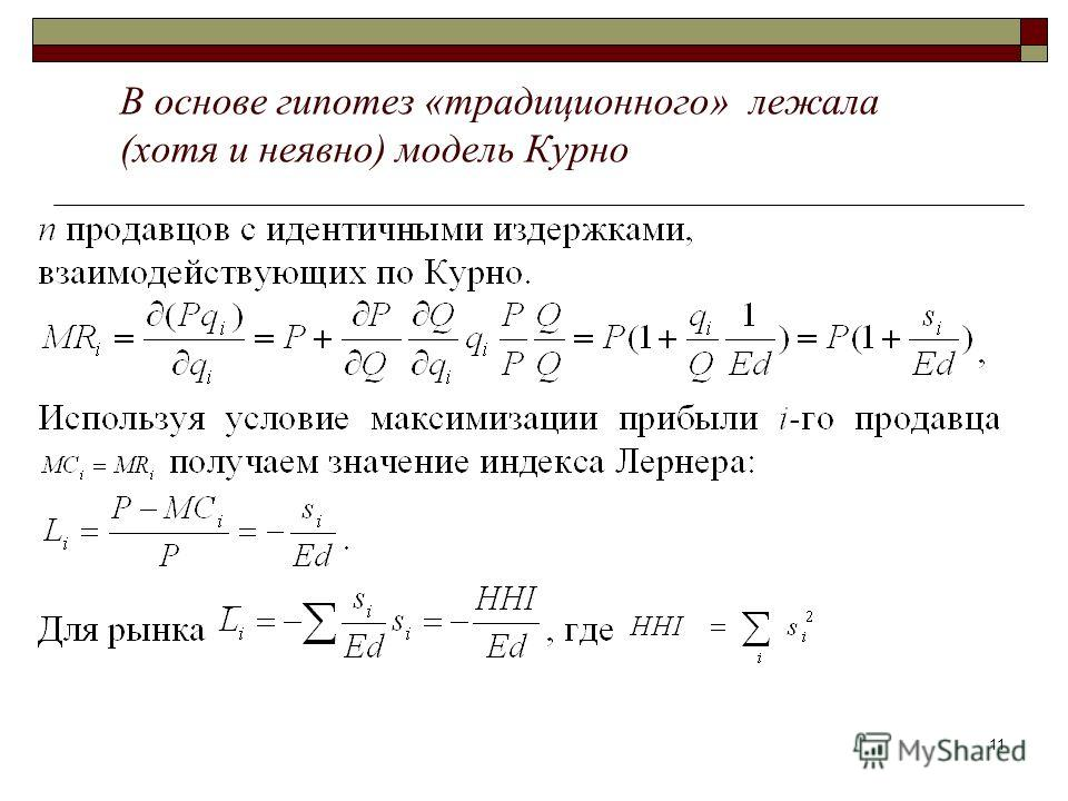 11 В основе гипотез «традиционного» лежала (хотя и неявно) модель Курно