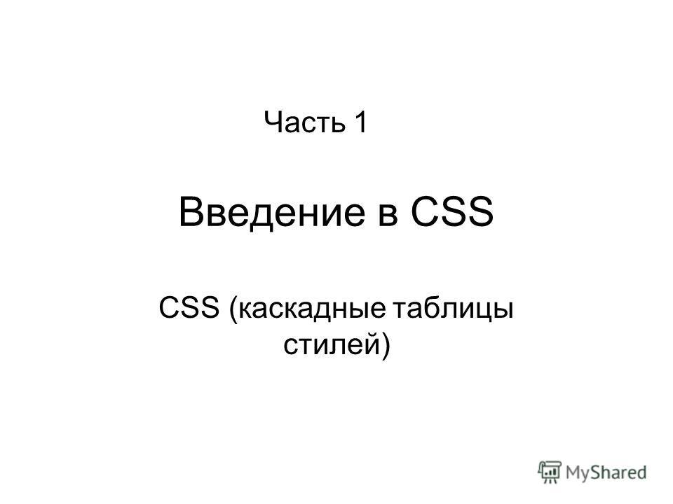 Введение в CSS CSS (каскадные таблицы стилей) Часть 1