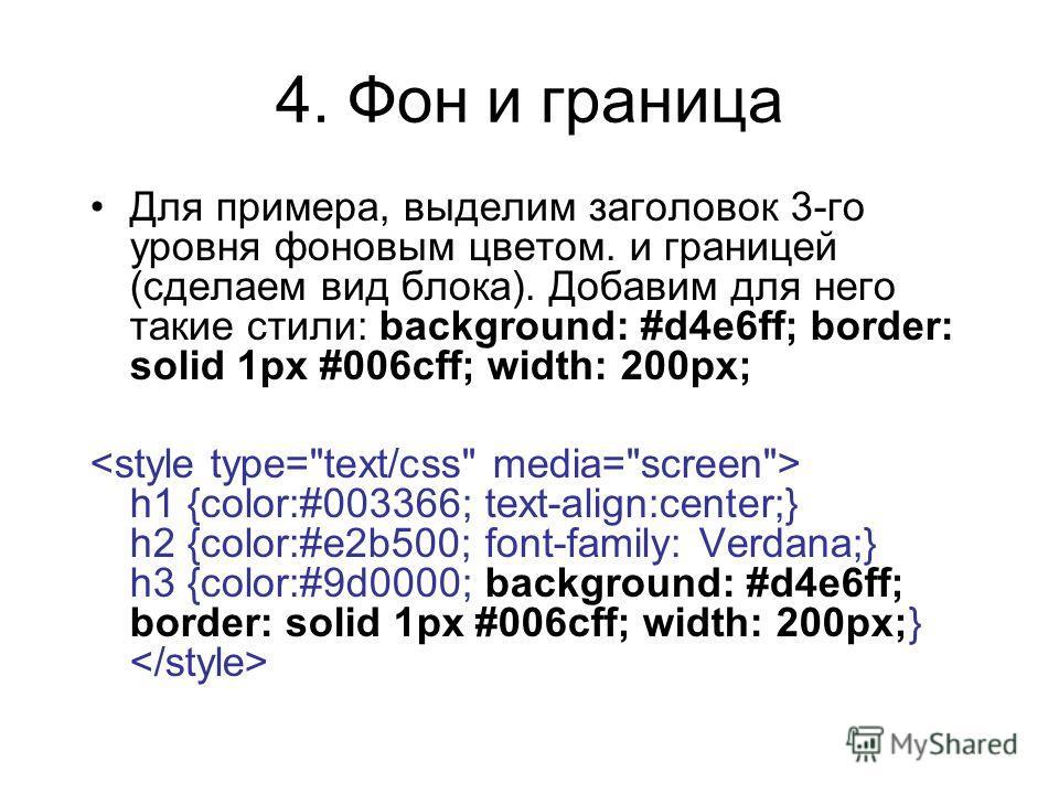 4. Фон и граница Для примера, выделим заголовок 3-го уровня фоновым цветом. и границей (сделаем вид блока). Добавим для него такие стили: background: #d4e6ff; border: solid 1px #006cff; width: 200px; h1 {color:#003366; text-align:center;} h2 {color:#