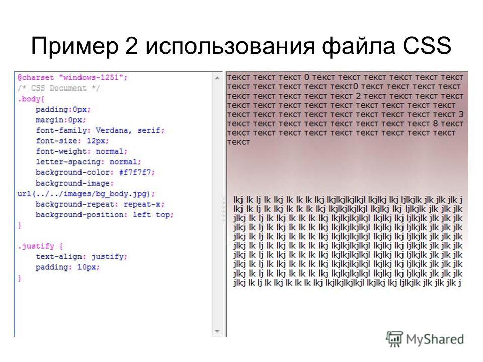 Пример 2 использования файла CSS