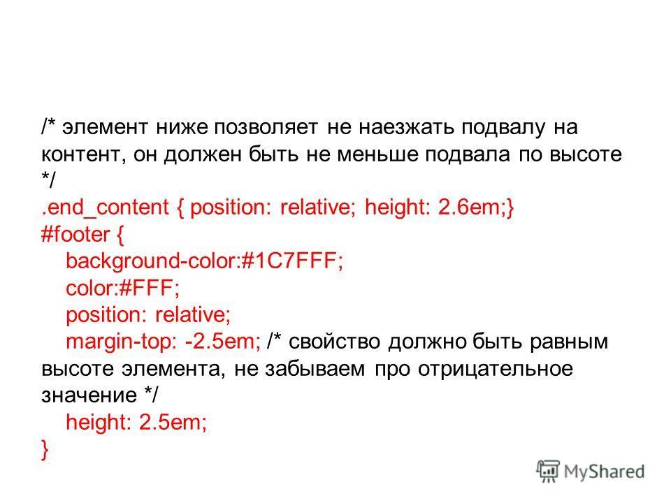 /* элемент ниже позволяет не наезжать подвалу на контент, он должен быть не меньше подвала по высоте */.end_content { position: relative; height: 2.6em;} #footer { background-color:#1C7FFF; color:#FFF; position: relative; margin-top: -2.5em; /* свойс