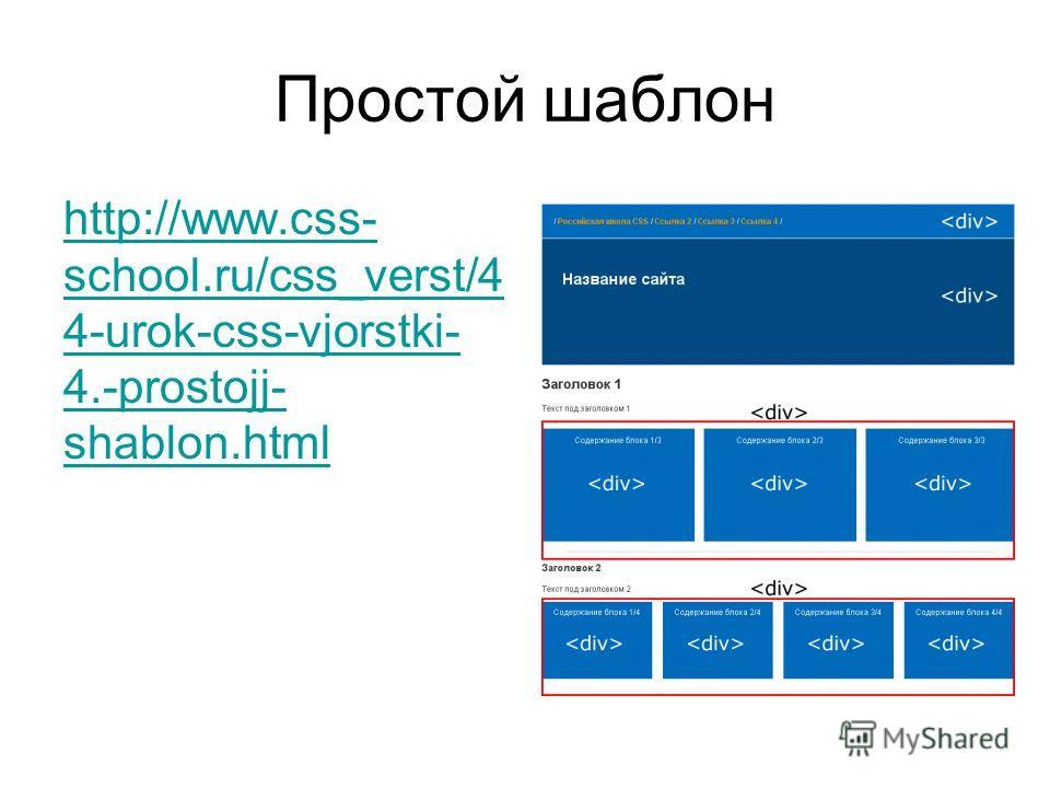 Простой шаблон http://www.css- school.ru/css_verst/4 4-urok-css-vjorstki- 4.-prostojj- shablon.html