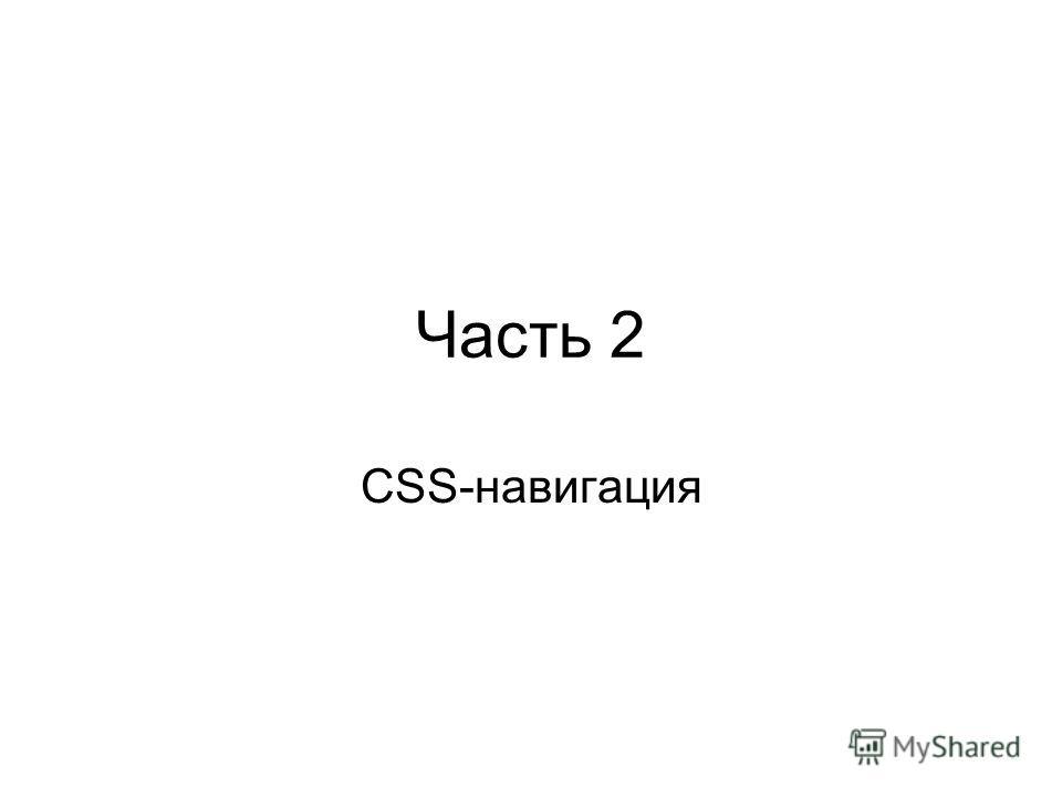 Часть 2 CSS-навигация