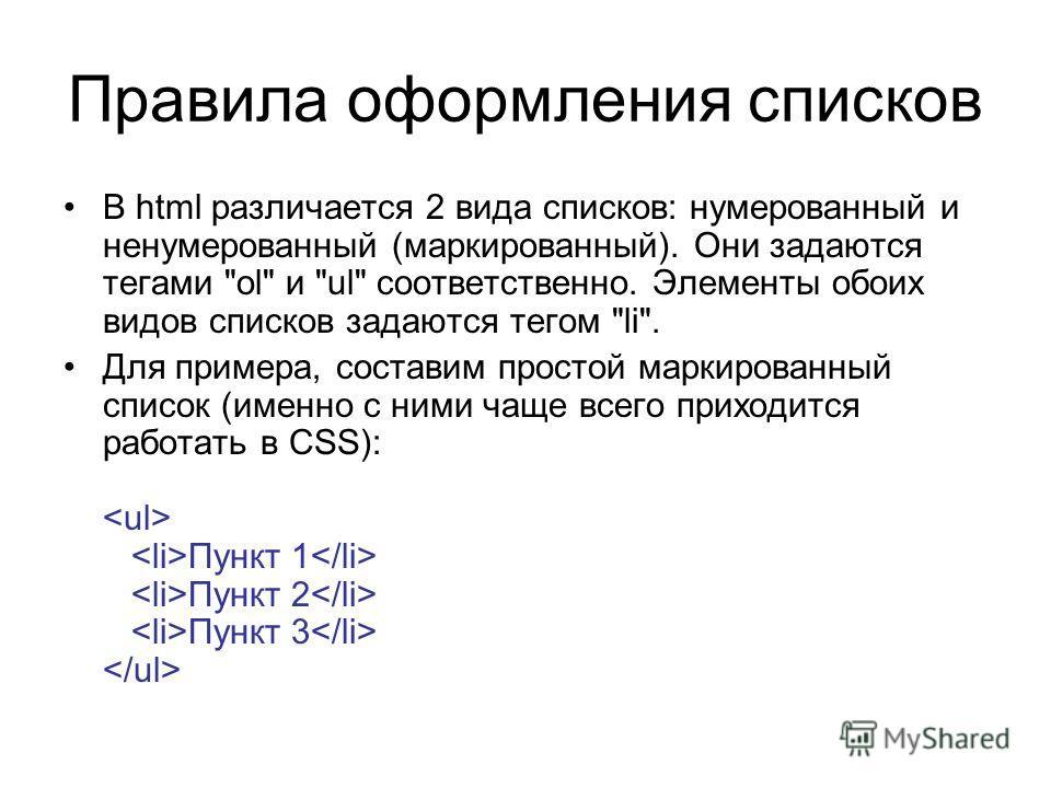 Правила оформления списков В html различается 2 вида списков: нумерованный и ненумерованный (маркированный). Они задаются тегами