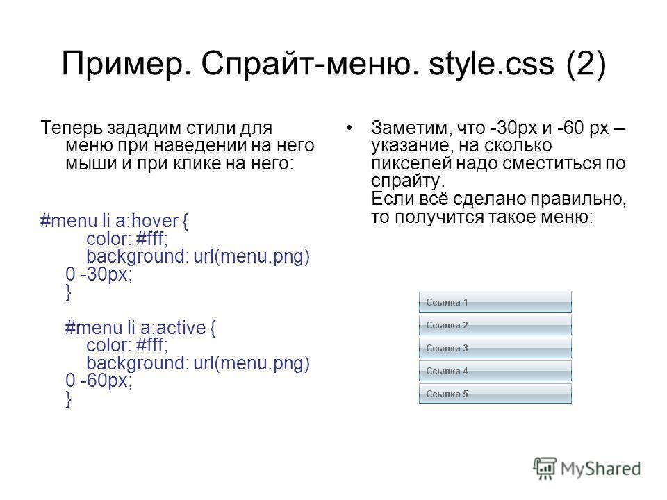 Пример. Спрайт-меню. style.css (2) Теперь зададим стили для меню при наведении на него мыши и при клике на него: #menu li a:hover { color: #fff; background: url(menu.png) 0 -30px; } #menu li a:active { color: #fff; background: url(menu.png) 0 -60px;