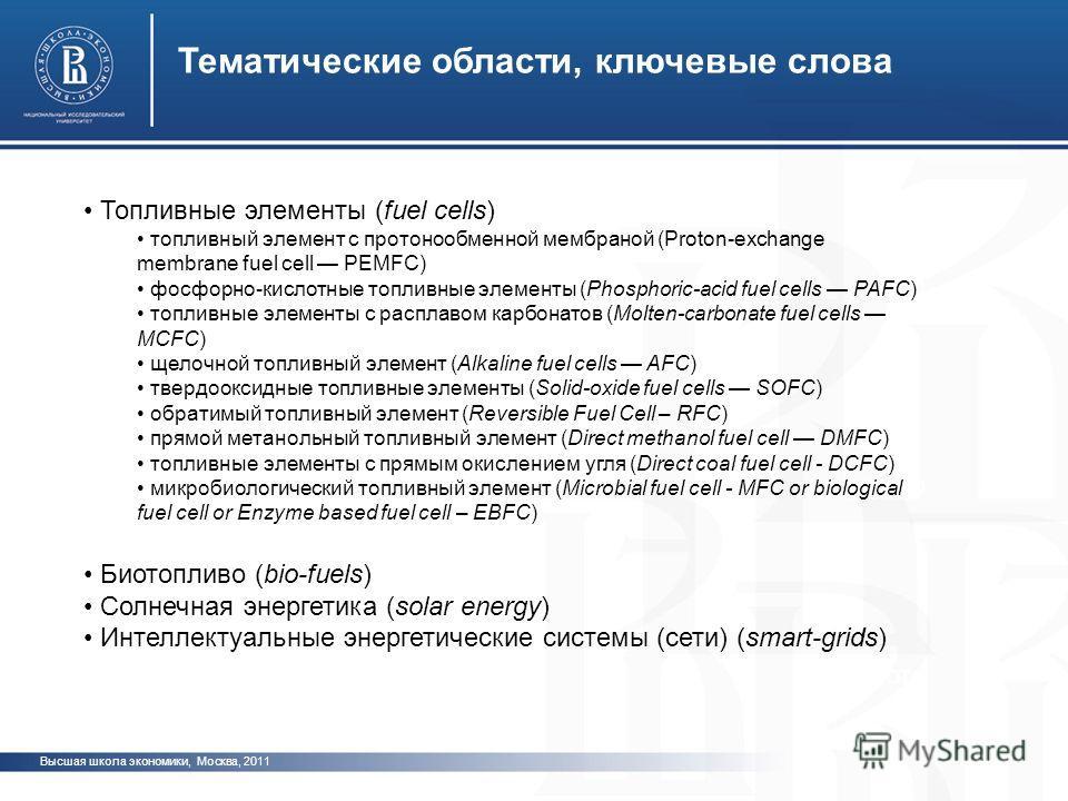 Высшая школа экономики, Москва, 2011 Тематические области, ключевые слова фото Топливные элементы (fuel cells) топливный элемент с протонообменной мембраной (Proton-exchange membrane fuel cell PEMFC) фосфорно-кислотные топливные элементы (Phosphoric-