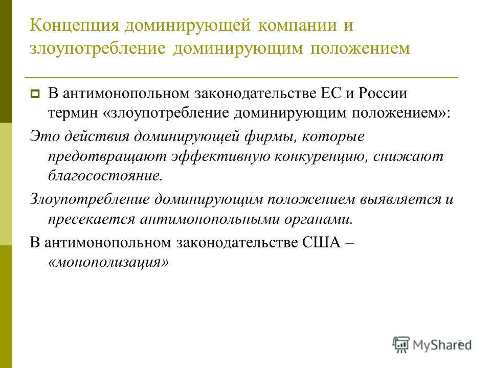 5 Концепция доминирующей компании и злоупотребление доминирующим положением В антимонопольном законодательстве ЕС и России термин «злоупотребление доминирующим положением»: Это действия доминирующей фирмы, которые предотвращают эффективную конкуренци